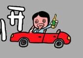 Sarhoş Sürücü